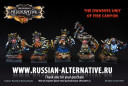 Dwarves of Fire Canyon Russian Alternative