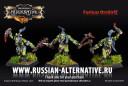 OrcGirlZ Russian Alternative